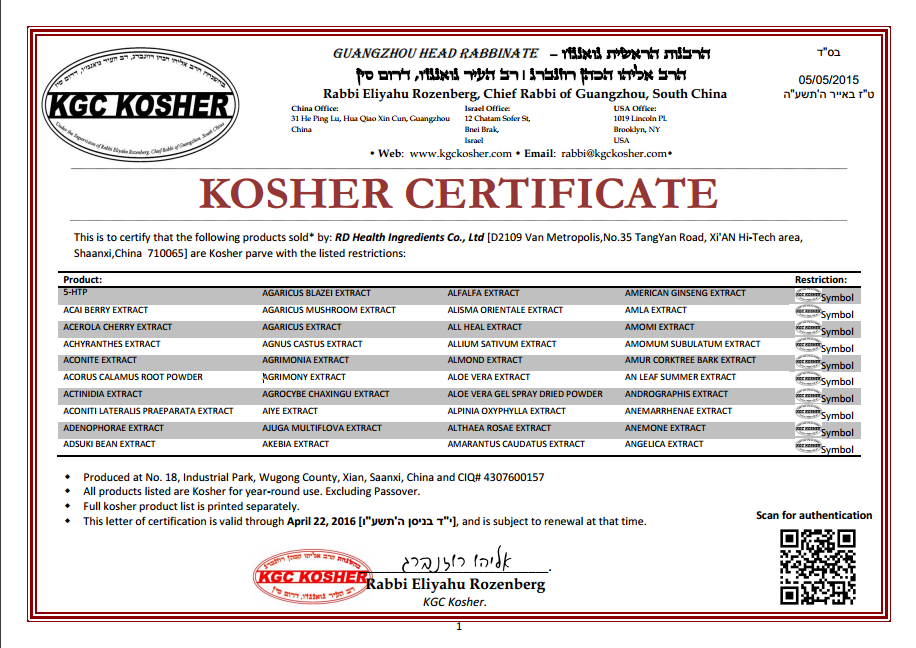 Kosher-certificate-RD-Health-Ingredients-Co.-Ltd